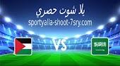 نتيجة مباراة السعودية وفلسطين اليوم 30-3-2021 تصفيات كأس العالم
