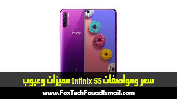 Infinix S5 سعر