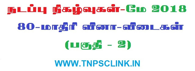 TNPSC Current Affairs Model Questions Answers 2018 (Tamil) Download as PDF