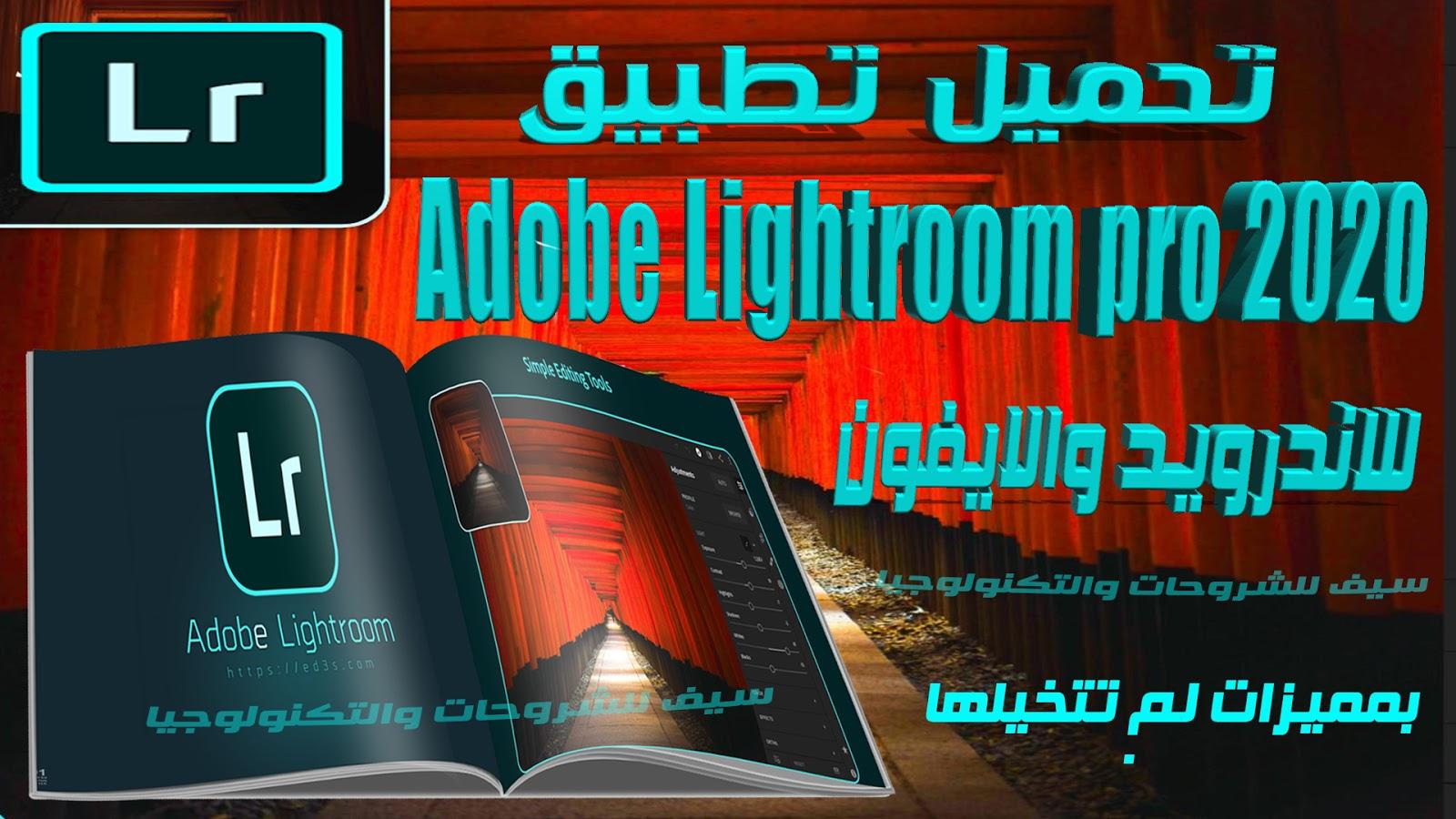 تحميل تطبيق Adobe Lightroom pro 2020 للاندرويد والايفون بمميزات ليس لها مثيل