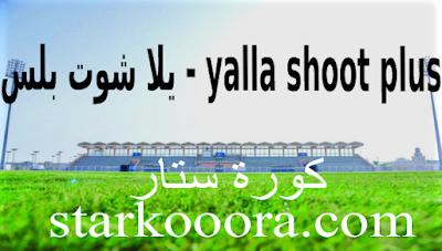 يلا شوت بلس |  مشاهدة مباريات اليوم Yalla Shoot Plus بث مباشر كورة ستار