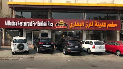 مطعم المدينة للرز البخاري جدة | المنيو ورقم الهاتف والعنوان