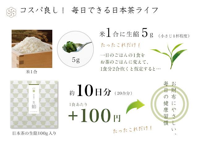 コスパ抜群!毎日できる日本茶ライフ!日本茶ノ生餡