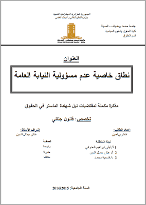 مذكرة ماستر: نطاق خاصية عدم مسؤولية النيابة العامة PDF