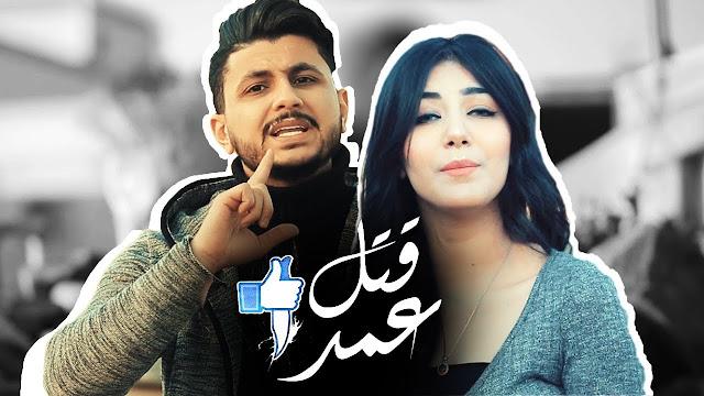 اغنية قتل عمد علي وشيماء