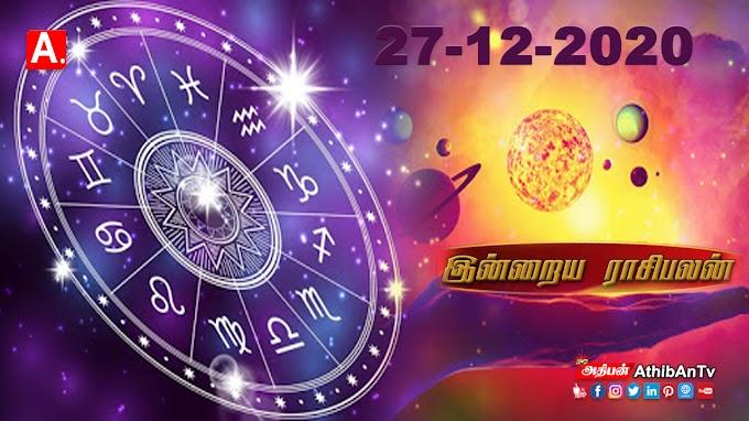 Today Rasi Palan : இன்றைய ராசி பலன்கள் (27 டிசம்பர் 2020)
