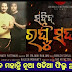 Sahid Raghu Sardaar(2020)||Odia New Upcoming Movie ,Babushaan ,Debashis,Budhaaditya