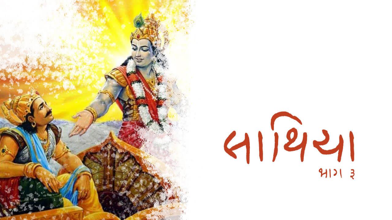 साथिया भाग ३ - मराठी कथा | Sathiya Part 3 - Marathi Katha