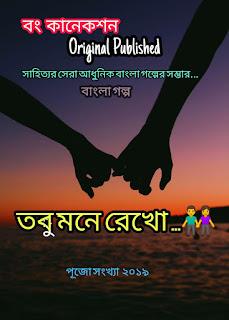 Bangla Golpo - তবু মনে রেখো - Bengali Story - সাহিত্যের সেরা সময়