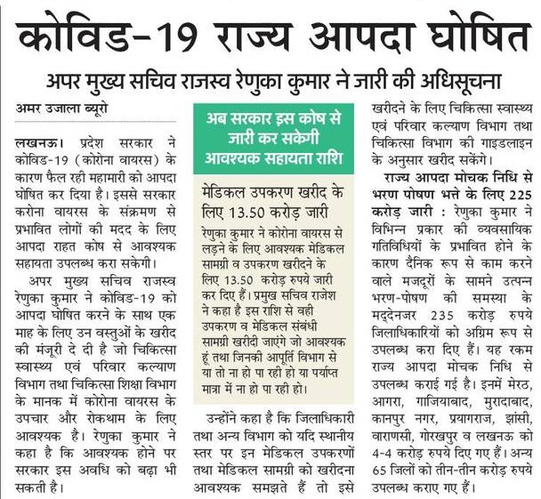 कोविद-19 राज्य आपदा घोषित: अपर मुख्य सचिव राजस्व ने जारी की अधिसूचना