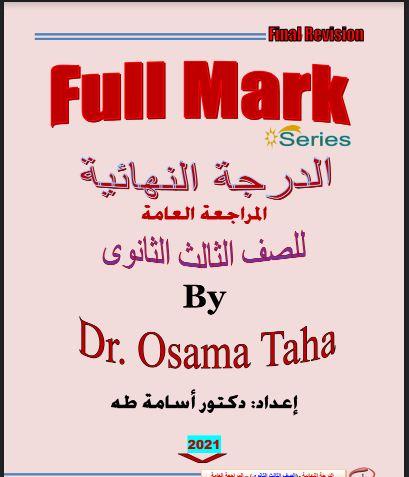 المراجعة النهائية كتاب Full Mark  فى اللغة الانجليزية للصف الثالث الثانوى 2021