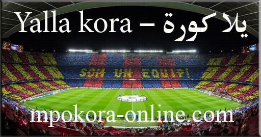 موقع يلا كورة yallakor مباريات اليوم بث مباشر yalla kora
