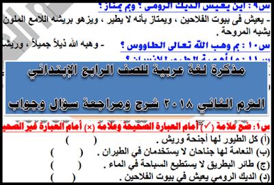 مذكرة لغة عربية للصف الرابع الإبتدائي الترم الثاني 2018 pdf شرح ومراجعة سؤال وجواب وتدريبات