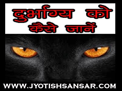 durbhagya aur jyotish upaay in hindi