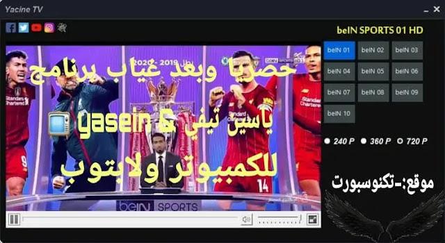 تحميل برنامج Yacine tv