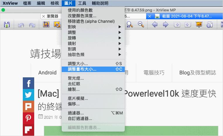 XnviewMP變更畫布大小