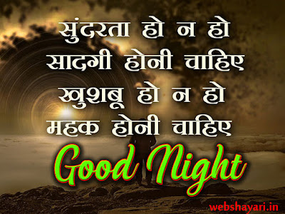good night image sayari