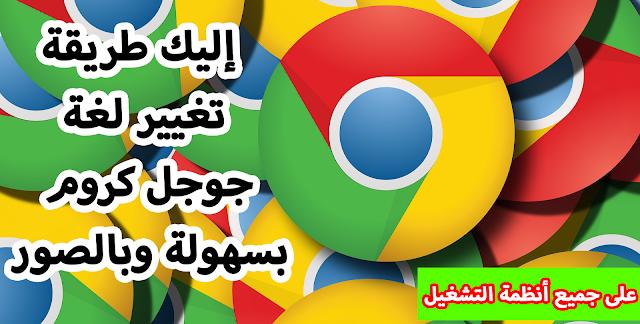 شرح طريقة تغيير لغة متصفح جوجل كروم (Google Chrome) بسهولة وبالصور وعلى جميع أنظمة التشغيل.