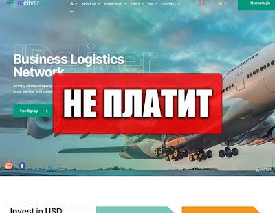Скриншоты выплат с хайпа ideliver.biz