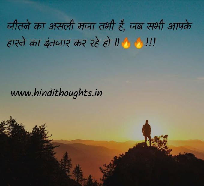 150+ Motivational quotes in Hindi   | 2021 best motivational quotes in Hindi