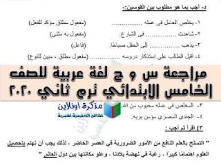 مراجعة لغة عربية للصف الخامس الابتدائي الترم الثانى 2020 س و ج