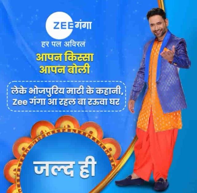 आ रहा है Zee Ganga नया चैनल नए अवतार में 20 सितम्बर से