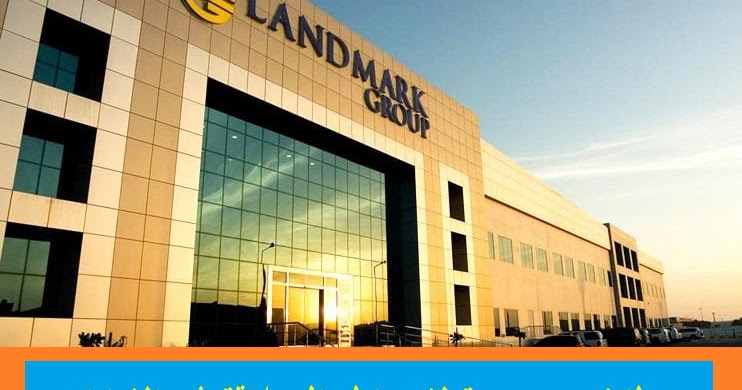 وظائف مجموعة لاند مارك السعودية 1442