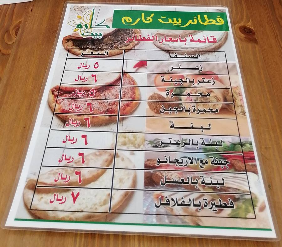 مطعم بيت كارم المنيو وارقام التواصل