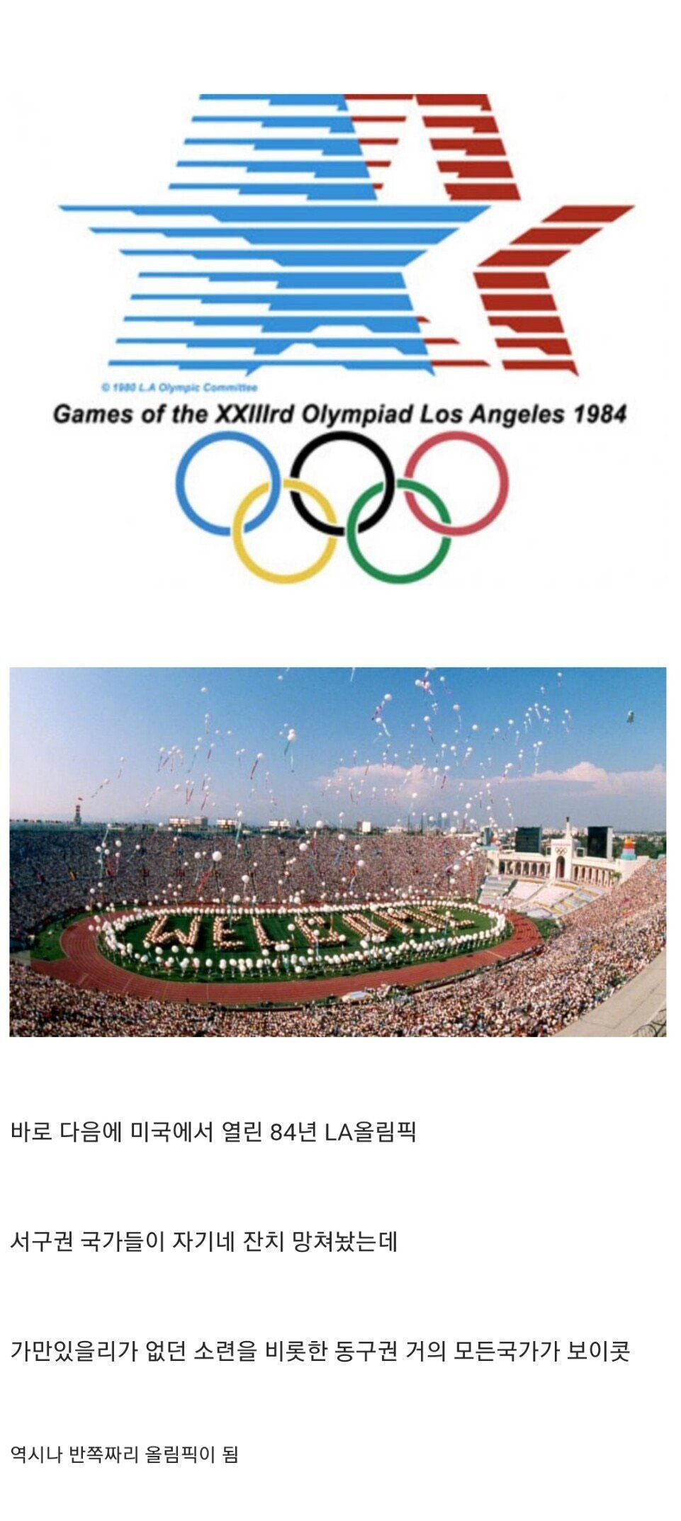 의외로 의미 있었던 올림픽 - 꾸르