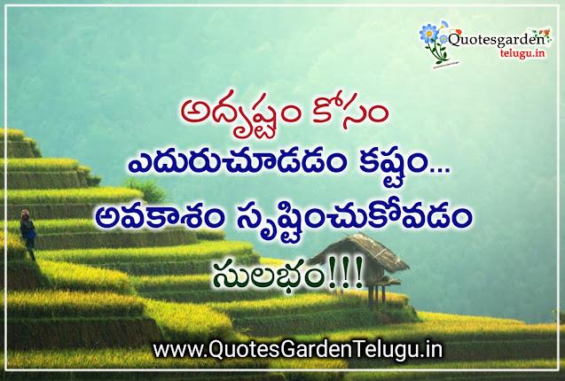 latest-telugu-good-morning-life-motivational-quotes-wallpapers