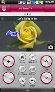 برنامج يجعل التليفون ريموت كنترول