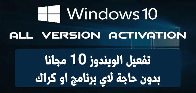 طريقة تنشيط وتفعيل ويندوز 10 Windows مجانا بدون اي برامج او كراكات