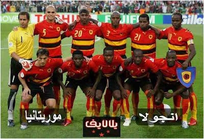 مشاهدة مباراة انجولا وموريتانيا بث مباشر اليوم