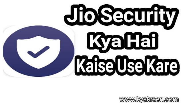 Jio security antivirus kya hai aur kaise work karta hai aur kaise use kare