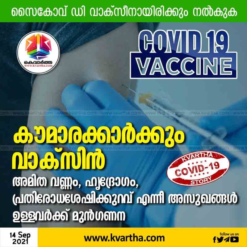 News, New Delhi, National, India, Vaccine, COVID-19, Corona, Top-Headlines, October-November, Covid vaccines, Comorbid kids aged, Govt plans Covid vaccines for comorbid kids aged 12-17 by October-November.
