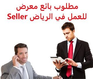 وظائف السعودية مطلوب بائع معرض للعمل  في الرياض Seller