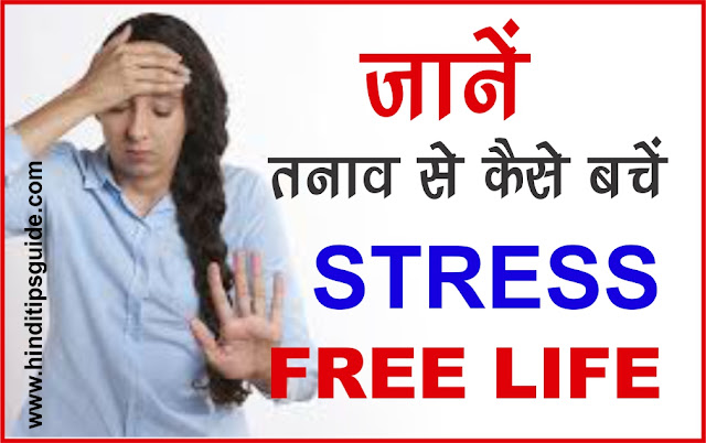 how-to-live-stress-free-life-in-hindi