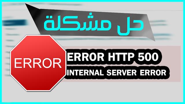 حل مشكلة error 500 - internal server error , حل مشكلة error http 500 - internal server error