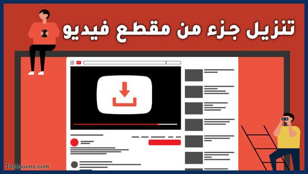 كيفية تحميل جزء من مقطع فيديو على اليوتيوب