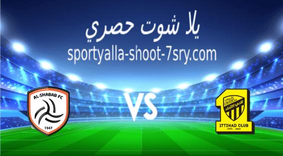 مشاهدة مباراة الاتحاد والشباب بث مباشر اليوم 4-1-2021 البطولة العربية