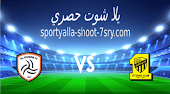 نتيجة مباراة الاتحاد والشباب اليوم 4-1-2021 البطولة العربية