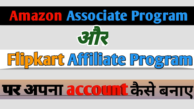 amazon affiliate | How to join Amazon Associate in hindi | Amazon Associate Program account kiase banaye | Flipkart Affiliate Program in hindi