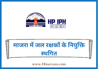 Appointment of water guard postponed in iph majra sirmour