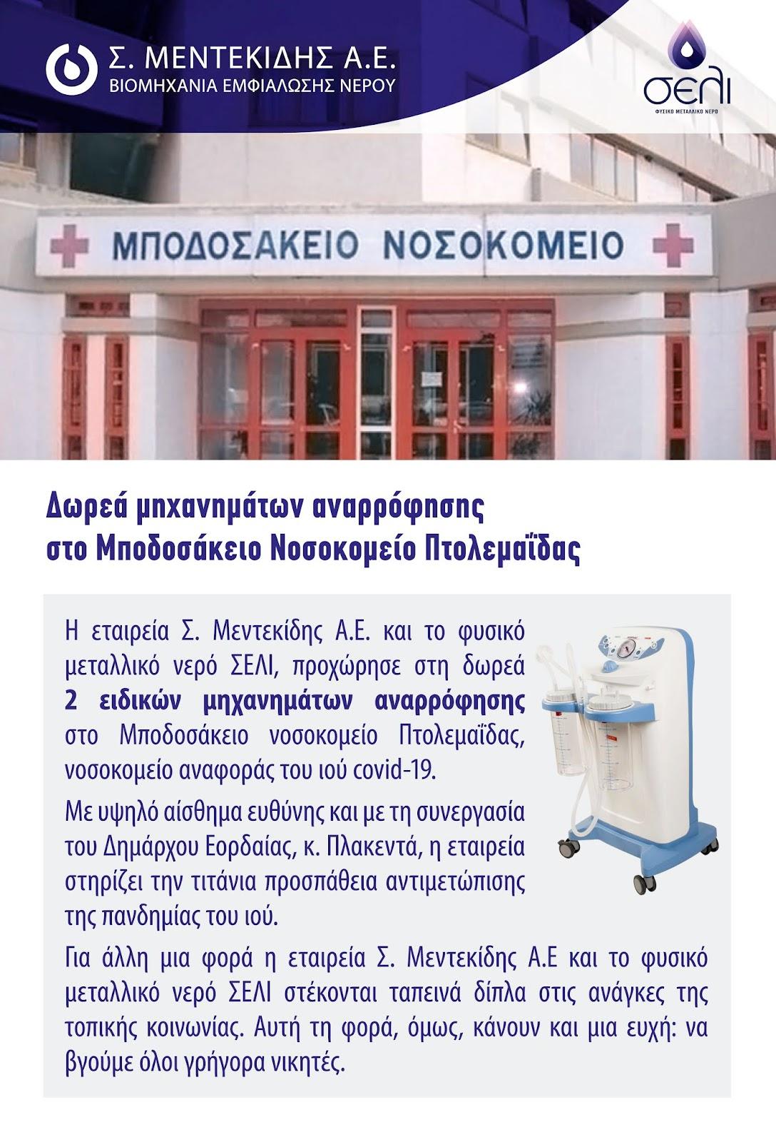 """Δωρεά μηχανημάτων αναρρόφησης στο Μποδοσάκειο Νοσοκομείο Πτολεμαΐδας από την εταιρεία """"ΣΕΛΙ"""""""