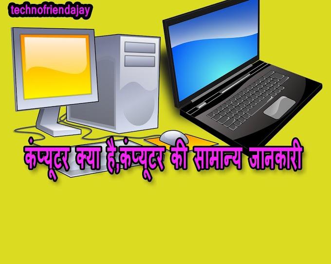 कंप्यूटर क्या है,कंप्यूटर की सामान्य जानकारी