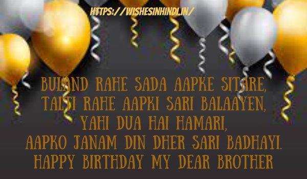 Happy Birthday Wishes in hindi for Brother 2021