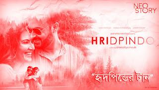 Hridpinder Taan Lyrics
