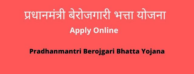 PM Berojgari Bhatta Yojana 2020