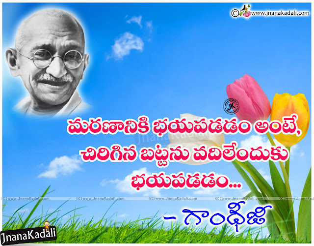 Gandhi Ji life success lines in Telugu latest online Telugu Gandhi Ji life success lines with hd wallpapers