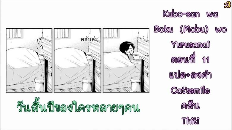 Kubo-san wa Boku (Mobu) wo Yurusanai - หน้า 11